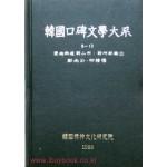 한국구비문학대계 8-13 경상남도 울산시 울주군편(2)