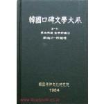 한국구비문학대계 8-10 경상남도 의령군편(1)
