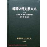 한국구비문학대계 2-5 강원도 속초시 양양군편(2)