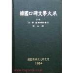 한국구비문학대계 2-6 강원도 횡성군편(1)