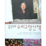김선규의 우리고향산책