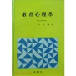 교육심리학(敎育心理學)