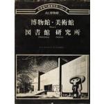 세계현대건축사진시리즈4-박물관 미술관 도서관 연구소