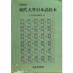 현대대학일본어교본 - 수정증보판