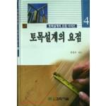 토목설계의 요점시리즈4-토목설계의 요점