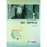 토목콘크리트구조물의 점검 보수매뉴얼