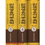 한국영유아보육한 1-5<전5권완질>