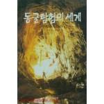 동굴탐험의 세계 Cave & Caving