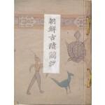 한국고적도보 -마한 백제 임나 옥저 예 고신라시대 삼국시대 불상편 영인본