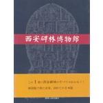 서안비림박물관 - 중국도서