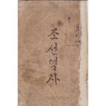 조선역사 뒷표지낙장