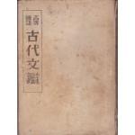 고등국어 고대문감