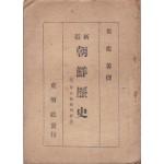 신판 조선역사